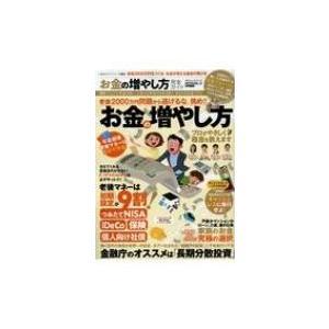 完全ガイドシリーズ252 お金の増やし方完全ガイド 100%ムックシリーズ / 雑誌  〔ムック〕|hmv