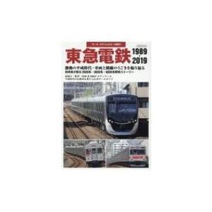 東急電鉄1989-2019 イカロスムック / 雑誌  〔ムック〕|hmv
