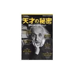 天才の秘密 驚異的な能力を発揮した人々 日経BPムック / 雑誌  〔ムック〕|hmv