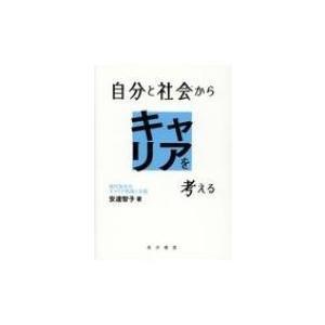 自分と社会からキャリアを考える 現代青年のキャリア形成と支援 / 安達智子  〔本〕|hmv