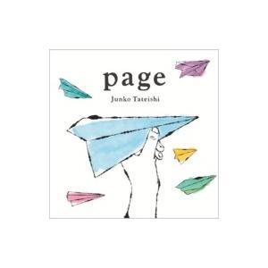 立石純子 / page  〔CD〕