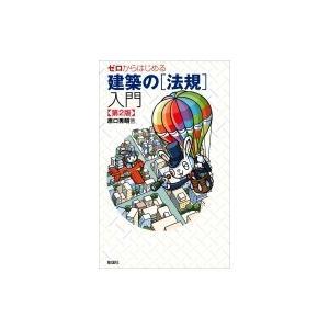 ゼロからはじめる建築の「法規」入門 / 原口秀昭  〔本〕 hmv