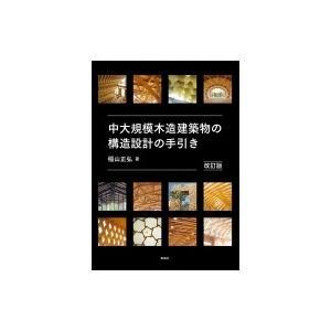 中大規模木造建築物の構造設計の手引き / 稲山正弘  〔本〕 hmv
