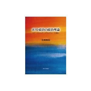 ポスト政治の政治理論 ステークホルダー・デモクラシーを編む / 松尾隆佑  〔本〕|hmv