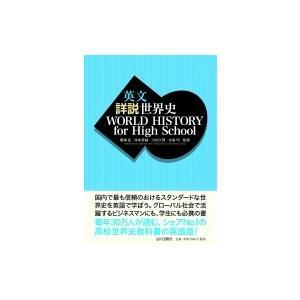 発売日:2019年08月 / ジャンル:哲学・歴史・宗教 / フォーマット:本 / 出版社:山川出版...
