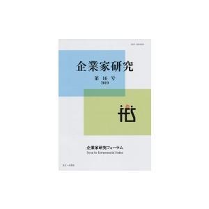 企業家研究 第16号(2019) / 企業家研究フォーラム  〔本〕|hmv