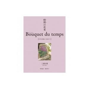 時間(とき)の花束 Bouquet du temps [幸せな出逢いに包まれて] / 三浦百恵  〔本〕