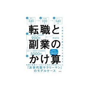 転職と副業のかけ算 生涯年収を最大化する生き方 / Moto (Book)  〔本〕|hmv