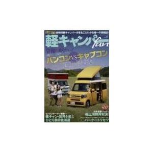 軽キャンパーfan Vol.31 ヤエスメディアムック / 雑誌  〔ムック〕|hmv
