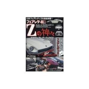 Zの神々 ヤエスメディアムック / 雑誌  〔ムック〕|hmv