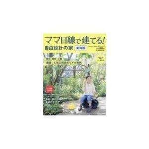 ママ目線で建てる!自由設計の家 東海版 Vol.16 流行発信MOOK / 雑誌  〔ムック〕|hmv