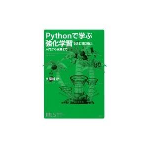 機械学習スタートアップシリーズ Pythonで学ぶ強化学習 改訂第2版 入門から実践まで KS情報科学専門書 / 久保隆