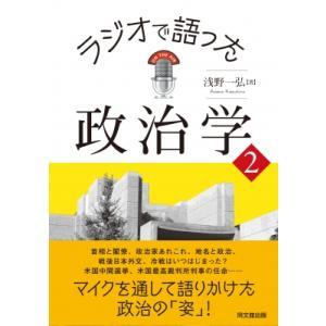 ラジオで語った政治学 2 / 浅野一弘  〔本〕|hmv
