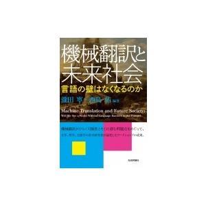 機械翻訳と未来社会 言語の壁はなくなるのか / 瀧田寧  〔本〕|hmv