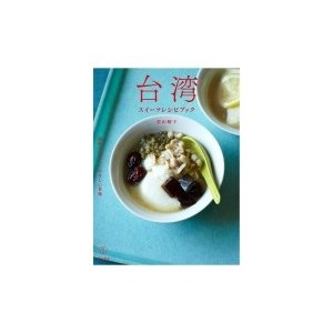 台湾スイーツレシピブック 現地で出会ったやさしい甘味 立東舎 料理の本棚 / 若山曜子  〔本〕