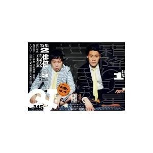 クイック・ジャパン vol.145 / クイックジャパン(Quick Japan)編集部  〔本〕