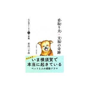 看取り犬・文福の奇跡 心が温かくなる15の掌編 / 若山三千彦  〔本〕