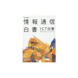 情報通信白書 ICT白書 令和元年版 / 総務省  〔本〕