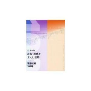 日本の近代・現代を支えた建築 建築技術100選 / 日本の近代・現代を支えた建築ー建築技術1  〔本〕 hmv
