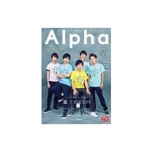 TVガイドAlpha EPISODE W[TVガイド MOOK] / 雑誌  〔ムック〕