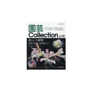 園芸Collection Vol.18 別冊趣味の山野草  / 雑誌  〔ムック〕|hmv