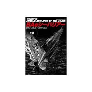 世界の傑作機 No.191 BAe シーハリアー / 雑誌  〔ムック〕|hmv