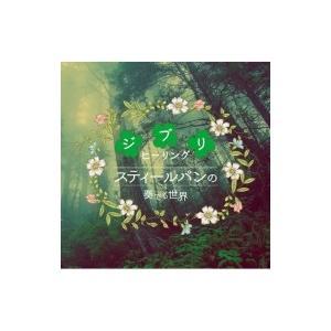 オムニバス(コンピレーション) / スティールパンの奏でる世界 〜ジブリヒーリング〜 国内盤 〔CD〕|hmv