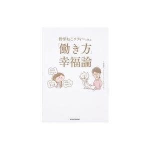 発売日:2019年08月 / ジャンル:哲学・歴史・宗教 / フォーマット:本 / 出版社:Kado...