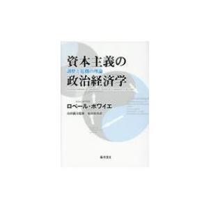 資本主義の政治経済学 調整と危機の理論 / ロベール・ボワイエ  〔本〕|hmv