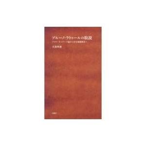 ブルーノ・ラトゥールの取説 アクターネットワーク論から存在様態探求へ シリーズ哲学への扉 / 久保明教  〔