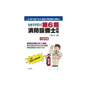 発売日:2019年07月 / ジャンル:建築・理工 / フォーマット:本 / 出版社:弘文社 / 発...