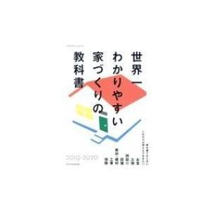 世界一わかりやすい家づくりの教科書 2019-2020 エクスナレッジムック / 雑誌  〔ムック〕|hmv