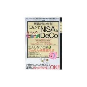 初心者にもわかるつみたてNISA  &  IDECO メディアックスMOOK / 雑誌  〔ムック〕|hmv