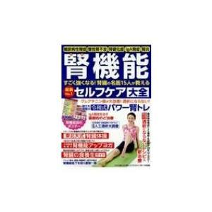 腎機能セルフケア大全 わかさ夢ムック / 雑誌  〔ムック〕|hmv