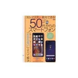 3日でマスター 絶対できる! 50代からのスマートフォン メディアックスMOOK / 雑誌  〔ムック〕|hmv