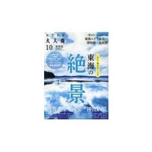 おでかけ大人旅 10 流行発信MOOK / 雑誌  〔ムック〕|hmv