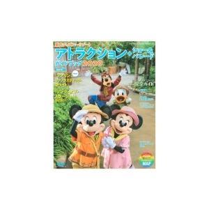 東京ディズニーリゾート アトラクション+ショー  &  パレードガイドブック 2020 My Tok...