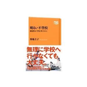 明るい不登校 創造性は「学校」外でひらく NHK出版新書 / 奥地圭子  〔新書〕