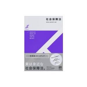 社会保障法 有斐閣ストゥディア / 黒田有志弥  〔全集・双書〕|hmv