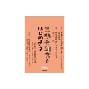 当事者研究をはじめよう 臨床心理学 増刊第11号 / 熊谷晋一郎  〔本〕