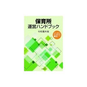 保育所運営ハンドブック 令和元年版 / 中央法規出版  〔本〕
