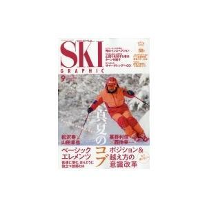 スキーグラフィック 2019年 9月号 / スキーグラフィック編集部  〔雑誌〕