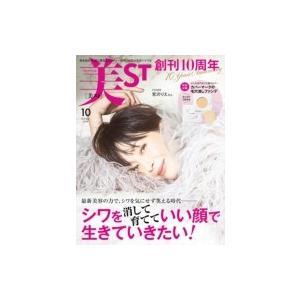美ST (ビスト) 2019年 10月号【発売日以降のお届けになります】 / 美ST編集部  〔雑誌〕