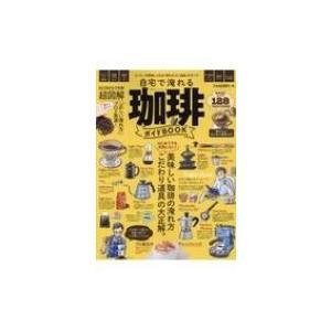 自宅で淹れる珈琲ガイドBOOK 100%ムックシリーズ / 雑誌  〔ムック〕|hmv