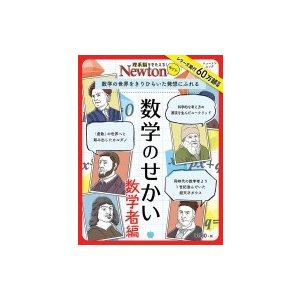 Newtonライト 数学のせかい 数学者編 ニュートンムック / 雑誌  〔ムック〕|hmv