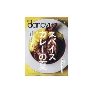 dancyu (ダンチュウ) 2019年 9月号 / dancyu編集部  〔雑誌〕