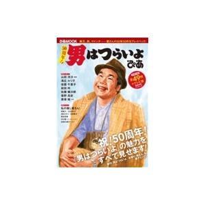 50周年! 男はつらいよ[ぴあMOOK] / 雑誌  〔ムック〕|hmv