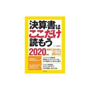 決算書はここだけ読もう 2020年版 / 矢島雅己  〔本〕