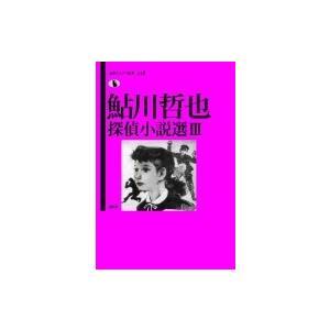 鮎川哲也探偵小説選 3 論創ミステリ叢書 / 鮎川哲也  〔本〕|hmv