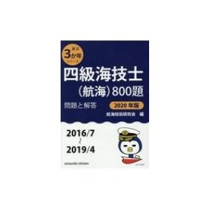 四級海技士800題 問題と解答 2020年版 2016 / 7〜2019 / 4 最近3か年シリーズ / 航海技術研究会  〔本〕